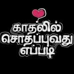 Kadhalil Sodhapuvadhu Yeppadi movie review