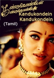 Watch Tamil Movies - Kandukondein Kandukondein