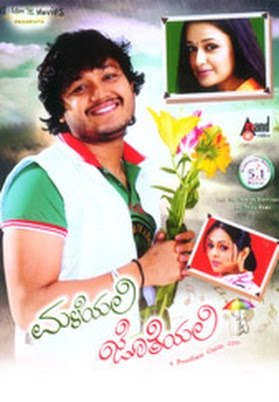 Maleyali Jotheyali Kannada Movie